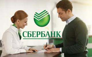 Как в Сбербанке взять кредит с плохой кредитной историей