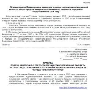 prikaz-mintruda-25-tysyach