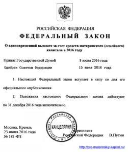zakon-o-vyplate-25-tysyach-s-materinskogo-kapitala